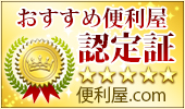 全国の便利屋専門家の検索、求人、無料相談受付中【便利屋相談.COM】